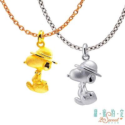 甜蜜約定2SWEET 探險家snoopy黃金墜子+純銀墜子 送項鍊