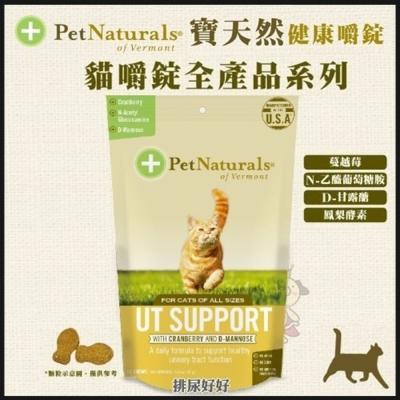寶天然健康貓嚼錠《UT Support排尿好好》60錠/包 2包組