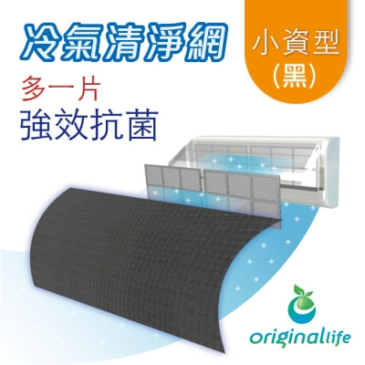 Originallife 可水洗冷氣抗菌濾網57x115cm(小資型)