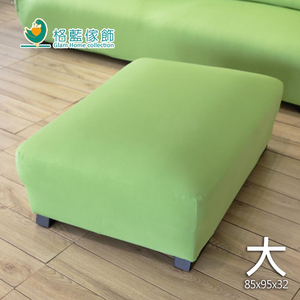 格藍傢飾 典雅涼感彈性腳椅套(大)-綠