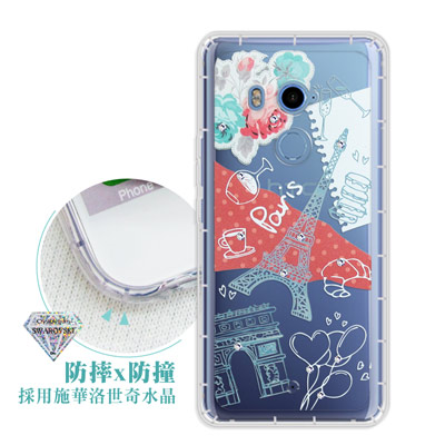 浪漫彩繪 HTC U11+ / U11 Plus 水鑽空壓氣墊手機殼(巴黎鐵塔)