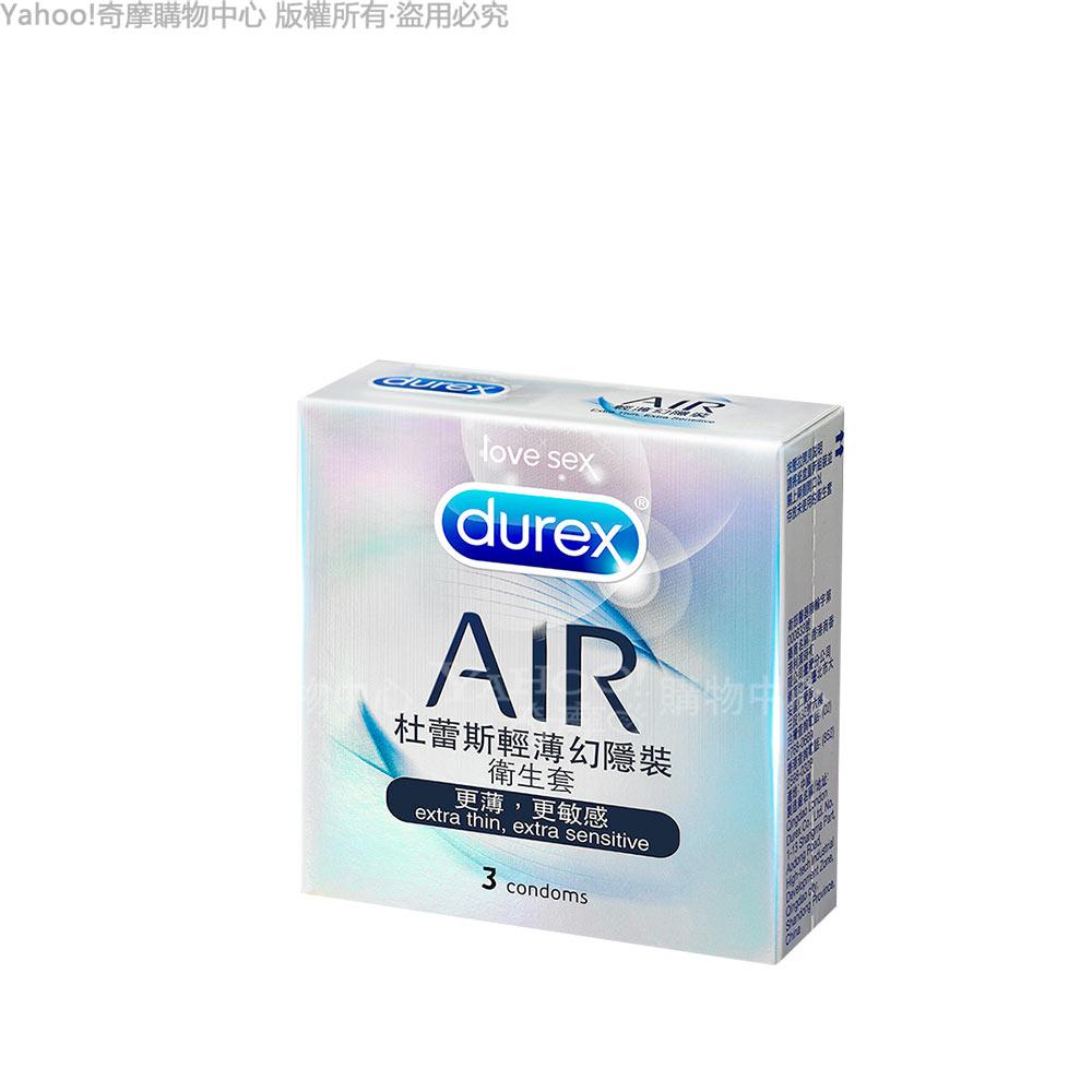 Durex杜蕾斯 AIR輕薄幻隱裝保險套 3入