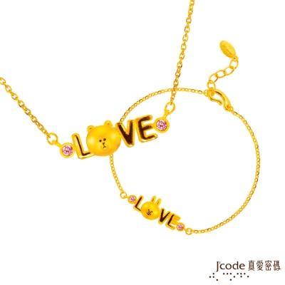 J code真愛密碼金飾 LINE我愛熊大黃金/水晶項鍊+我愛兔兔黃金/水晶手鍊