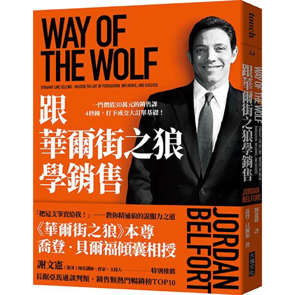 跟華爾街之狼學銷售:一門價值30萬元的銷售課 4秒鐘,打下成交大訂單基礎!