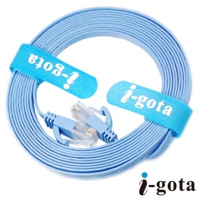 i-gota CAT6 超薄型網路線 扁線 5公尺