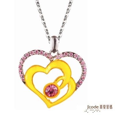 J'code真愛密碼 雙心相隨 純金+925純銀墜飾