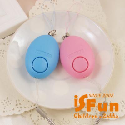 iSFun 可掛蛋型 防身響鈴警報器