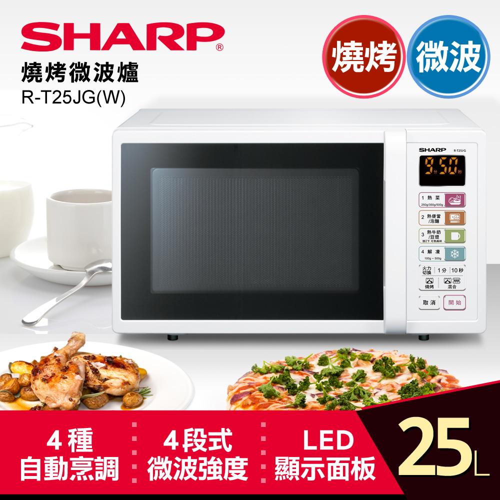 SHARP夏普 25L燒烤微波爐 R-T25JG