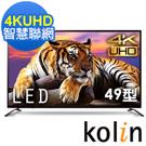 KOLIN歌林 49吋 4K互動聯網LED顯示器+數位視訊盒 KLT-49EU01