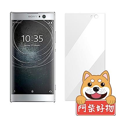 阿柴好物 Sony Xperia XA2 9H鋼化玻璃保護貼