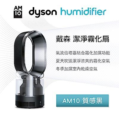 Dyson hygenic mist 潔淨霧化扇 AM10 (質感黑)