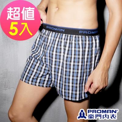 PROMAN豪門 LOGO織帶五片式平口四角褲(超值5件組)