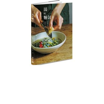 湯與麵包:運用季節食材變化出暖心又豐盛的 48 種輕食套餐
