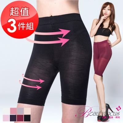 塑褲 台灣製280D三分塑褲(3件組) BeautyFocus