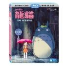 龍貓 ( BD+DVD 雙碟限定版 ) 藍光BD