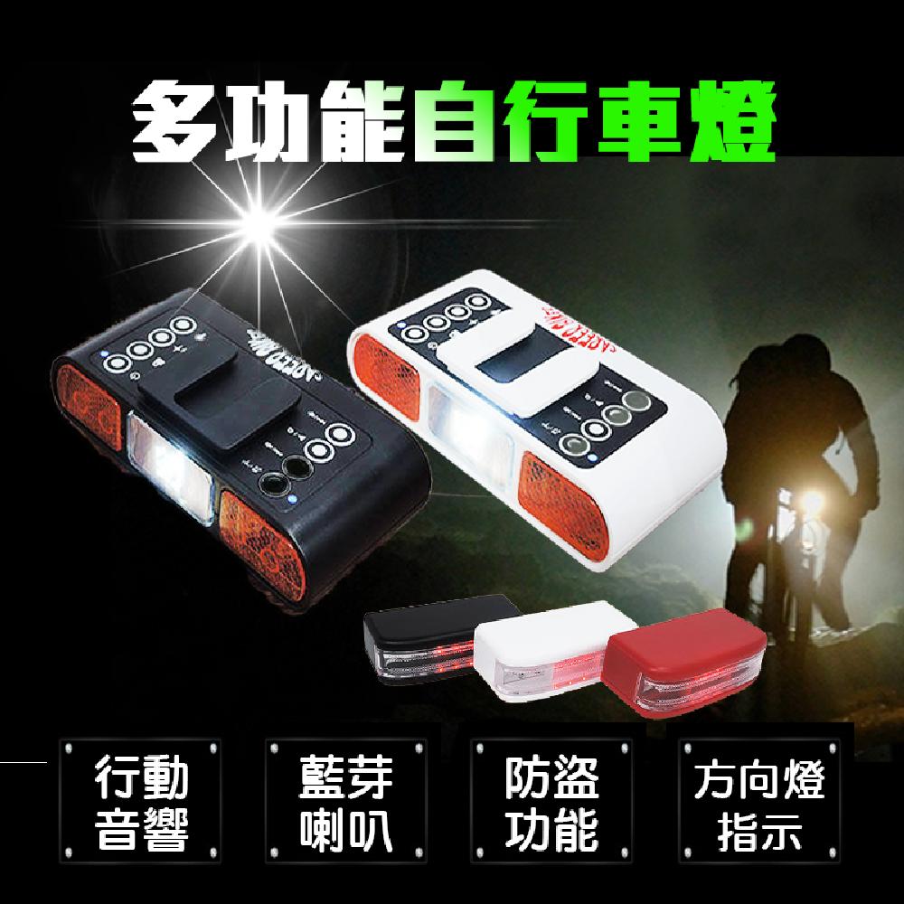 【長暉 changhui 】全新一代 自行車多功能車燈 腳踏車用品 尾燈 夜行方向