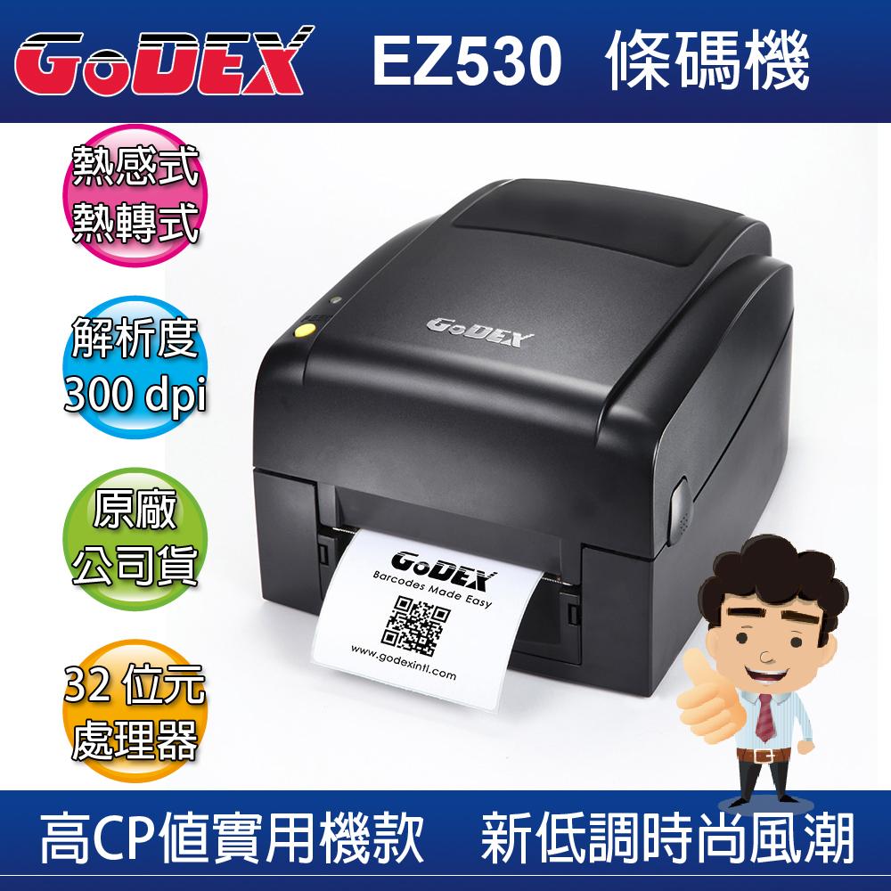 科誠GoDEX EZ530 熱感式/熱轉式兩用 高效能條碼列印機