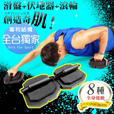 Fun Sport 兩棲健將 360°高效核心訓練滑盤(健腹輪/伏地挺身器/Glider)