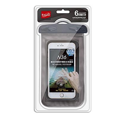 [加購] N36 鎖扣式手機防水袋(黑)