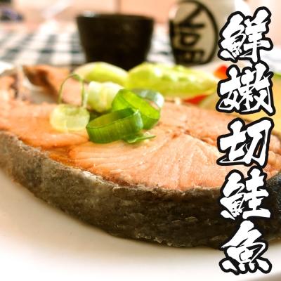 【海鮮王】鮮嫩鮭魚切片?*8片組( 100g±10%/片?)