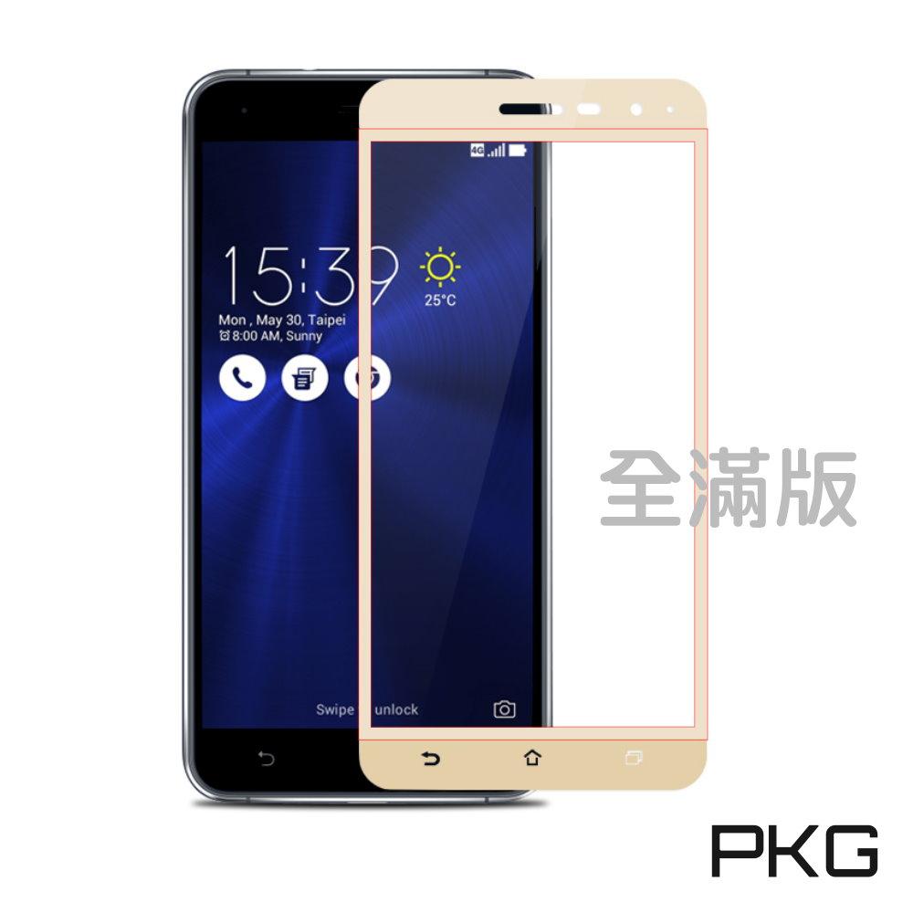 PKG ASUS Zenfone3 5.5吋 ZE552KL保護貼-全滿版玻璃-金色面板