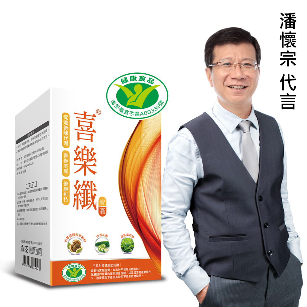 DV笛絲薇夢-潘懷宗推薦 喜樂纖膠囊(1盒)