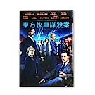 東方快車謀殺案 DVD