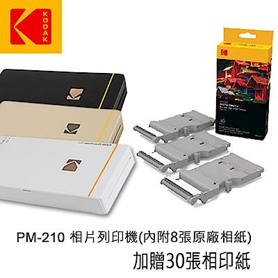 KODAK PM-210 柯達 隨身相片列印 口袋型照片相印機+相片紙*30張 公司貨