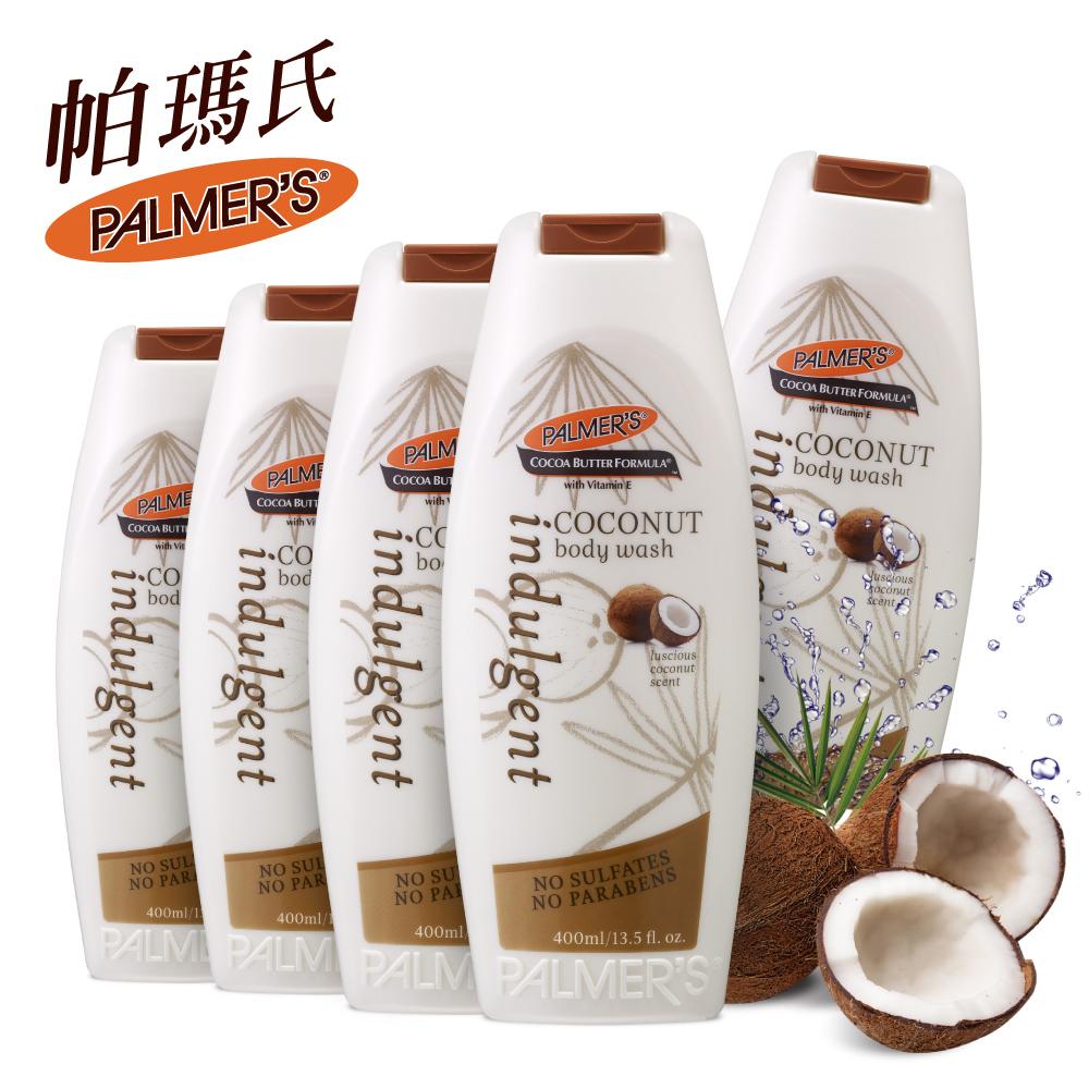 Palmers帕瑪氏 香氛水潤沐浴乳(椰子)400mlx5瓶超值組