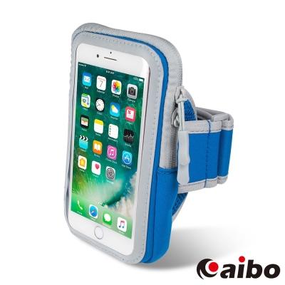 aibo P23 5.7吋智慧型手機用 酷炫透氣運動手機臂包(內置夾層)