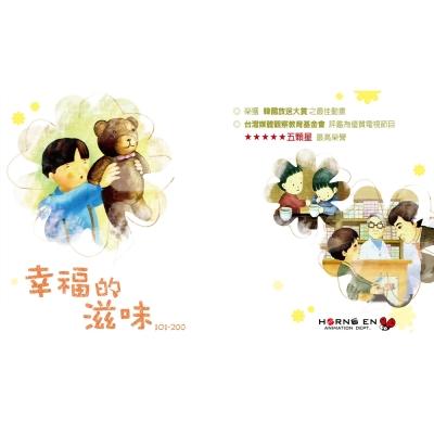 幸福的滋味2-DVD