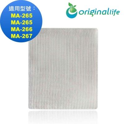 Original Life適用三菱:MA-265 可水洗清淨型 空氣清淨機濾網