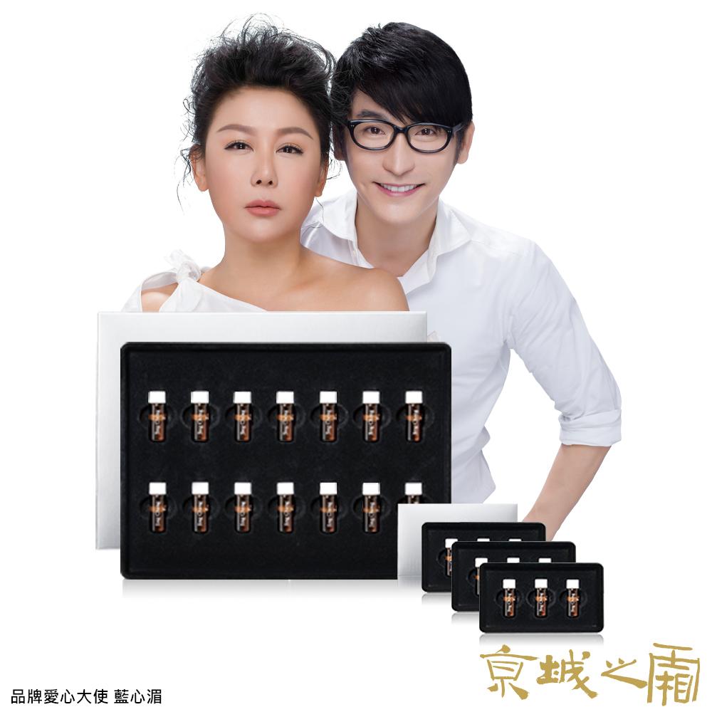 京城之霜牛爾【買1送3】激光密集美白安瓶1盒14支(加送3小盒 共23支)