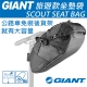 GIANT SCOUT 防水旅遊款坐墊袋 product thumbnail 1