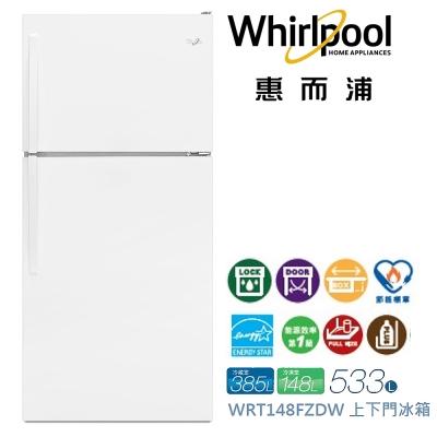 Whirlpool惠而浦 533L上下門冰箱 WRT148FZDW(含基本安裝)