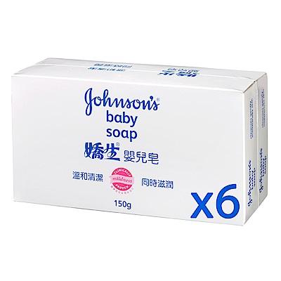 嬌生嬰兒 皂150g (6入裝)