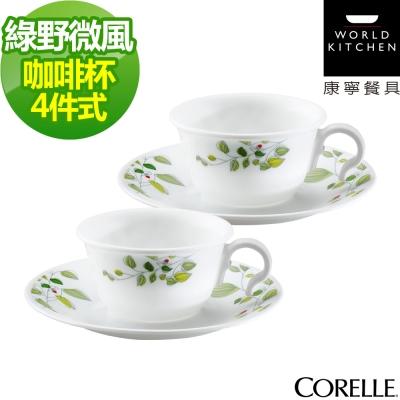 CORELLE康寧 綠野微風4件式咖啡杯組(404)