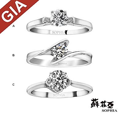 蘇菲亞SOPHIA 鑽戒 - GIA 0.30克拉 FSI2 經典款鑽石戒指