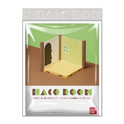 BANDAI 組裝模型 Haco Room 小熊學校 房間地板套組