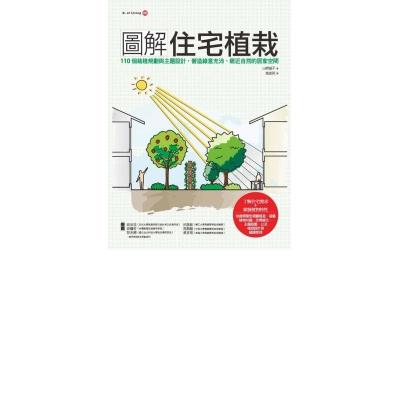 圖解住宅植栽:110個栽植規劃與主題設計,營造生機盎然、綠意豐沛的居家空間