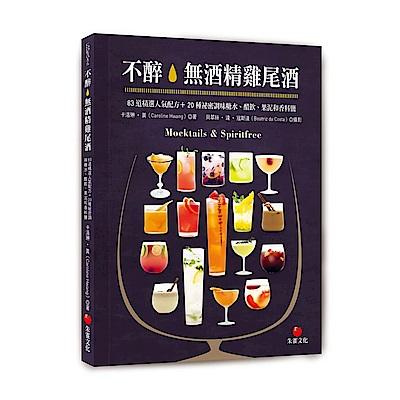 不醉。無酒精雞尾酒:83道精選人氣配方+20種祕密調味糖水、醋飲、果泥和香料鹽