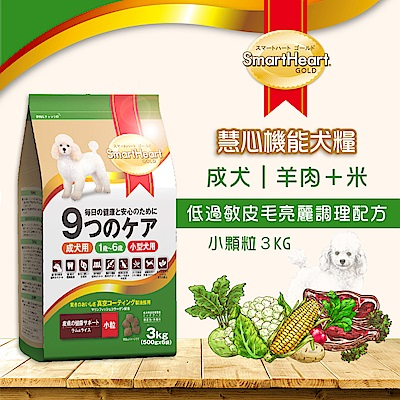 SmartHeart GOLD 慧心機能犬糧 - 低過敏皮毛亮麗調理配方(小粒) 3kg