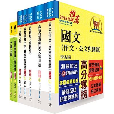 鐵路特考高員三級(土木工程)套書(不含測量學)(贈題庫網帳號、雲端課程)
