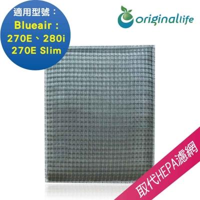 Originallife 空氣清淨機濾網 適用Blueair:270E、270E Slim