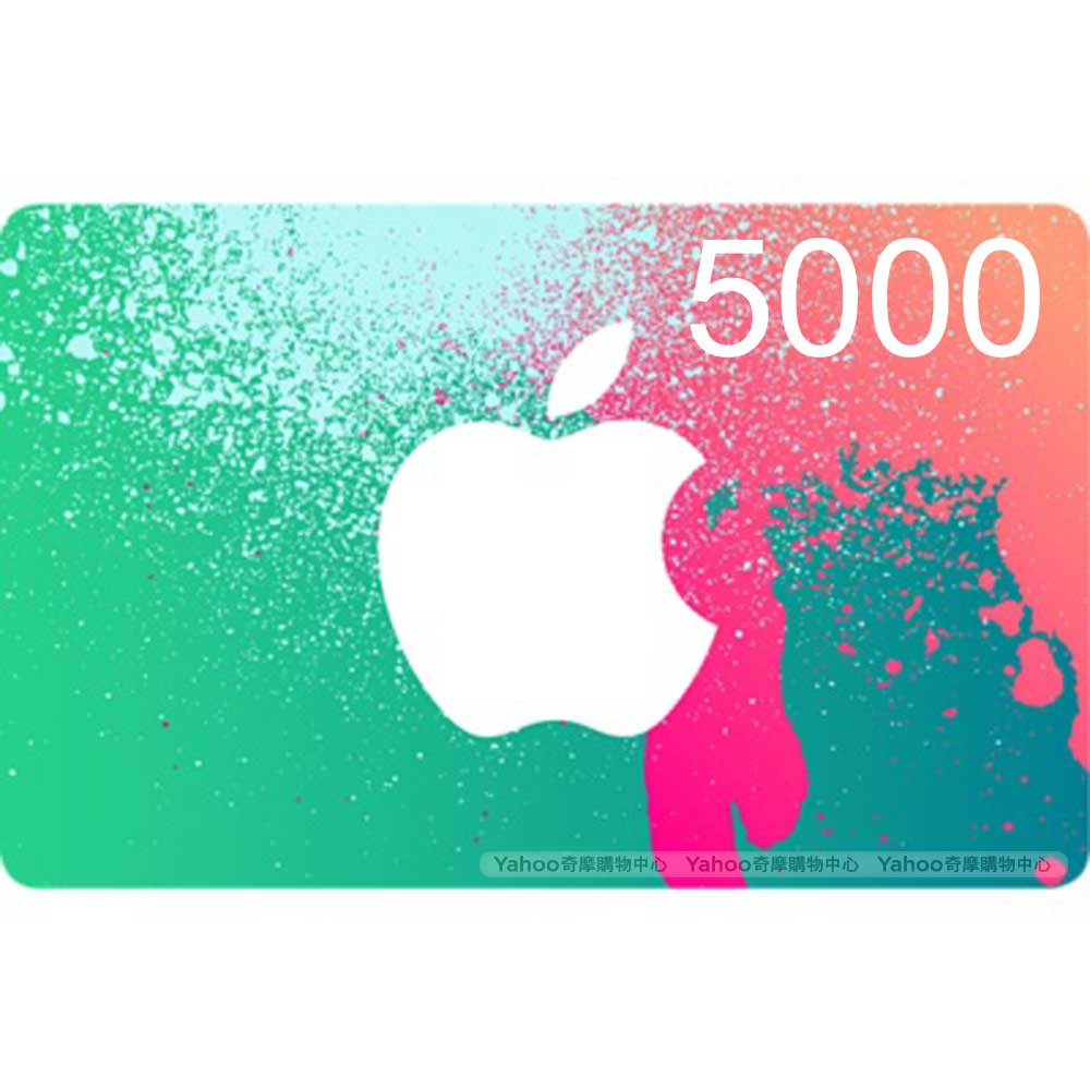 (虛擬點數)  iTunes Card 5000 點 日帳專用