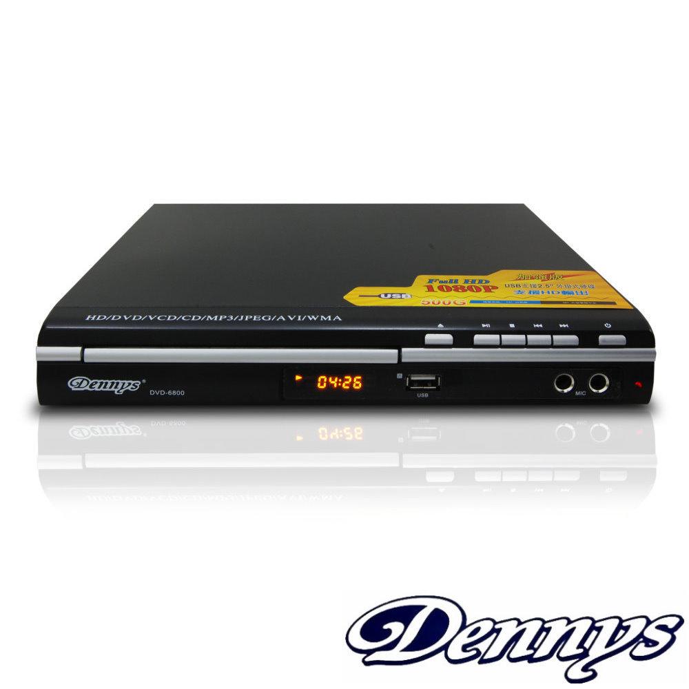 Dennys USB/HDMI/DVD播放器(DVD-6800)