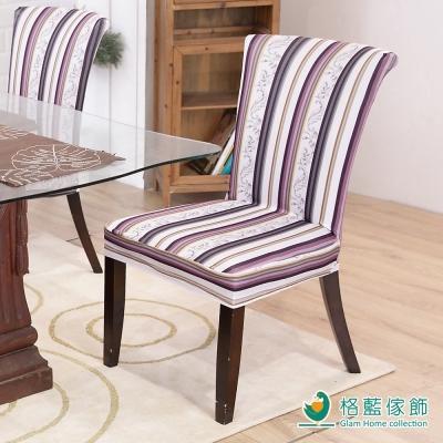 格藍傢飾 超彈性萬用椅套-紫條紋
