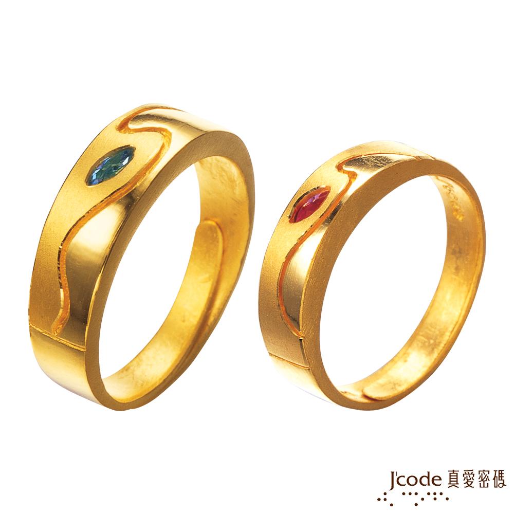 J'code真愛密碼金飾-伴隨 純金對戒