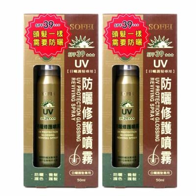 舒妃SOFEI-馬油添加防曬噴霧修護2件組-50MLx2