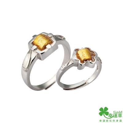幸運草 運轉福輪黃金/純銀成對戒指